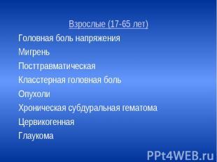 Взрослые (17-65 лет) Взрослые (17-65 лет) Головная боль напряжения Мигрень Постт