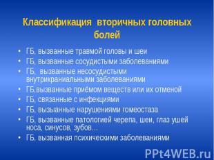 Классификация вторичных головных болей ГБ, вызванные травмой головы и шеи ГБ, вы