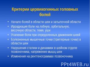 Критерии цервикогенных головных болей Начало болей в области шеи и затылочной об