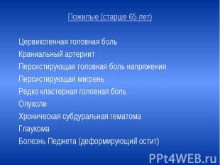Пожилые (старше 65 лет) Пожилые (старше 65 лет) Цервикогенная головная боль Кран