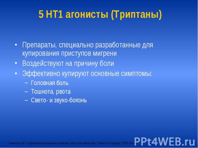 5 НТ1 агонисты (Триптаны) Препараты, специально разработанные для купирования приступов мигрени Воздействуют на причину боли Эффективно купируют основные симптомы: Головная боль Тошнота, рвота Свето- и звуко-боязнь