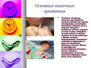 Основные симптомы кишечных расстройств: частый жидкий стул, рвота, температура,
