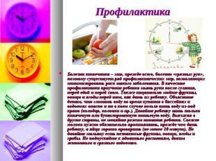 Болезни кишечника – это, прежде всего, болезни «грязных рук», поэтому существует