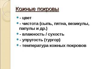 - цвет - цвет - чистота (сыпь, пятна, везикулы, папулы и др.) - влажность / сухо