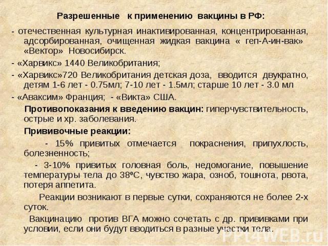 Разрешенные к применению вакцины в РФ: - отечественная культурная инактивированная, концентрированная, адсорбированная, очищенная жидкая вакцина « геп-А-ин-вак» «Вектор» Новосибирск. - «Харвикс» 1440 Великобритания; - «Харвикс»720 Великобритания дет…