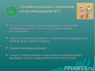 Противопоказания к прививкам по рекомендациям ВОЗ Острые заболевания, сопровожда