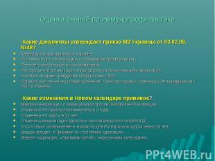 Оценка знаний по иммунопрофилактике -Какие документы утверждает приказ МЗ Украин