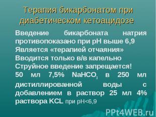 Терапия бикарбонатом при диабетическом кетоацидозе Введение бикарбоната натрия п