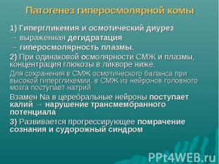 Патогенез гиперосмолярной комы 1) Гипергликемия и осмотический диурез → выраженн