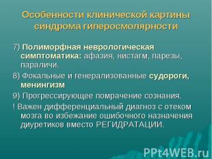 Особенности клинической картины синдрома гиперосмолярности 7) Полиморфная неврол