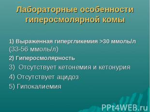 Лабораторные особенности гиперосмолярной комы 1) Выраженная гипергликемия >30