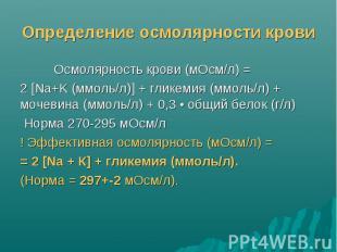 Определение осмолярности крови Осмолярность крови (мОсм/л) = 2 [Na+K (ммоль/л)]