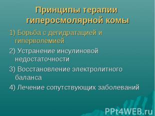 Принципы терапии гиперосмолярной комы 1) Борьба с дегидратацией и гиперволемией
