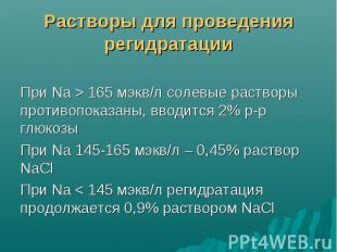 Растворы для проведения регидратации При Na > 165 мэкв/л солевые растворы про