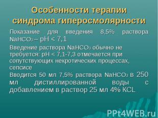 Особенности терапии синдрома гиперосмолярности Показание для введения 8,5% раств