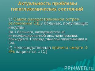 Актуальность проблемы гипогликемических состояний 1) Самое распространенное остр