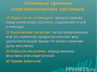 Основные причины гипогликемических состояний 1) Недостаток углеводов: пропуск пр