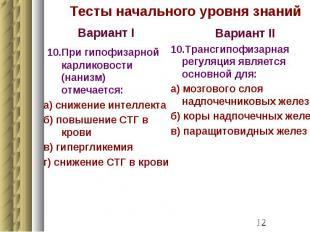 Тесты начального уровня знаний Вариант I 10.При гипофизарной карликовости (наниз