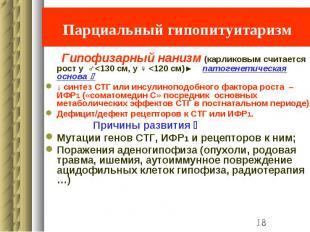 Парциальный гипопитуитаризм Гипофизарный нанизм (карликовым считается рост у ♂&l