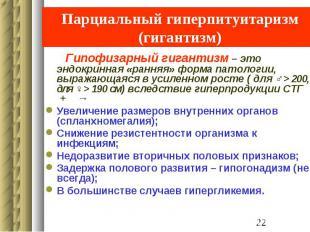 Парциальный гиперпитуитаризм (гигантизм) Гипофизарный гигантизм – это эндокринна