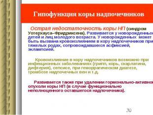 Гипофункция коры надпочечников Острая недостаточность коры НП (синдром Уотерхаус