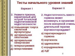 Тесты начального уровня знаний Вариант I 2. Укажите признак, характерный для ост