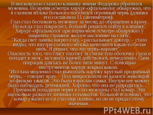 В московскую глазную клинику имени Федорова обратился мужчина. Во время осмотра