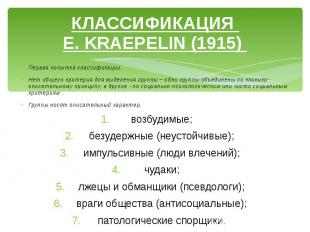 КЛАССИФИКАЦИЯ E. KRAEPELIN (1915) Первая попытка классификации. Нет общего крите