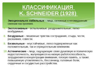 КЛАССИФИКАЦИЯ K. SCHNEIDER (1928) Эмоционально лабильные - лица, склонные к неож