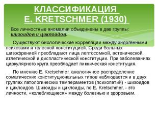 КЛАССИФИКАЦИЯ E. KRETSCHMER (1930) Все личностные аномалии объединены в две груп