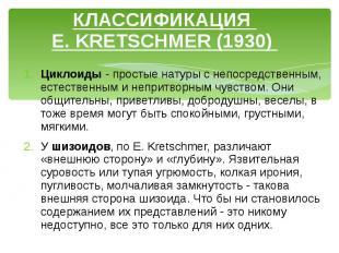 КЛАССИФИКАЦИЯ E. KRETSCHMER (1930) Циклоиды - простые натуры с непосредственным,