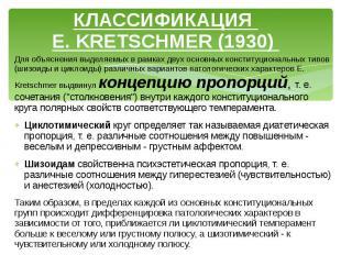 КЛАССИФИКАЦИЯ E. KRETSCHMER (1930) Для объяснения выделяемых в рамках двух основ