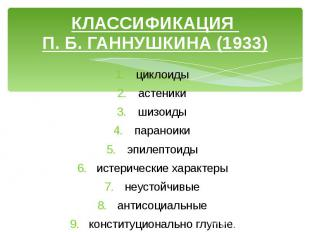 КЛАССИФИКАЦИЯ П. Б. ГАННУШКИНА (1933) циклоиды астеники шизоиды параноики эпилеп