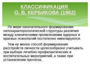 КЛАССИФИКАЦИЯ О. В. КЕРБИКОВА (1962) По мере окончательного формирования патохар