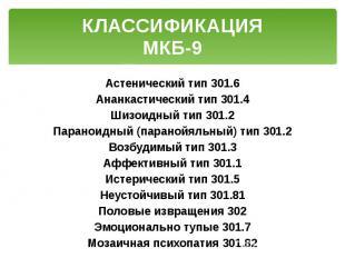 КЛАССИФИКАЦИЯ МКБ-9