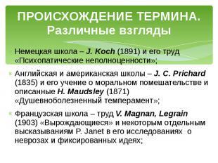ПРОИСХОЖДЕНИЕ ТЕРМИНА. Различные взгляды Немецкая школа – J. Koch (1891) и его т