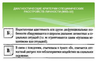ДИАГНОСТИЧЕСКИЕ КРИТЕРИИ СПЕЦИФИЧЕСКИХ РАССТРОЙСТВ ЛИЧНОСТИ (МКБ-10)