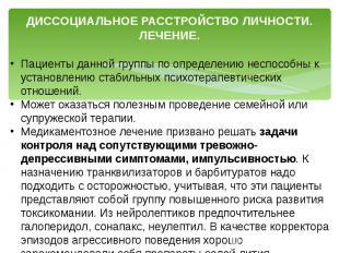 ДИССОЦИАЛЬНОЕ РАССТРОЙСТВО ЛИЧНОСТИ. ЛЕЧЕНИЕ.