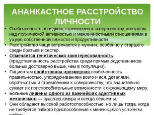 АНАНКАСТНОЕ РАССТРОЙСТВО ЛИЧНОСТИ