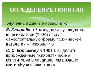 ОПРЕДЕЛЕНИЕ ПОНЯТИЯ Полученные данные позволили: Е. Kraepelin в 7-м издании руко
