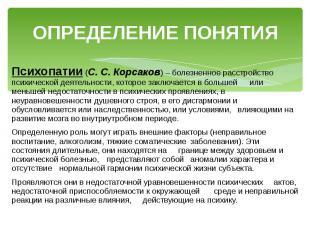 ОПРЕДЕЛЕНИЕ ПОНЯТИЯ Психопатии (С. С. Корсаков) – болезненное расстройство психи