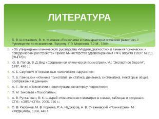ЛИТЕРАТУРА Б. В. Шостакович, В. Ф. Матвеев «Психопатии и патохарактерологические