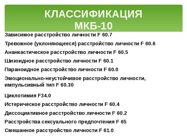 КЛАССИФИКАЦИЯ МКБ-10