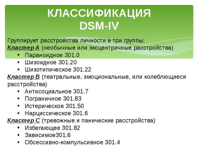 КЛАССИФИКАЦИЯ DSM-IV