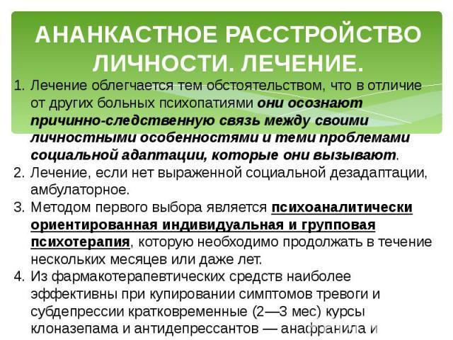 АНАНКАСТНОЕ РАССТРОЙСТВО ЛИЧНОСТИ. ЛЕЧЕНИЕ.