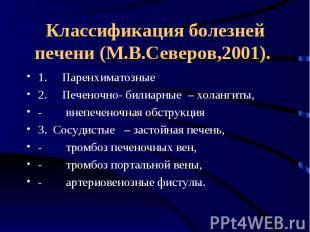 Классификация болезней печени (М.В.Северов,2001). 1. Пар
