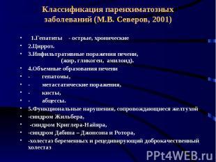 Классификация паренхиматозных заболеваний (М.В. Северов, 2001) 1.Гепатиты - остр