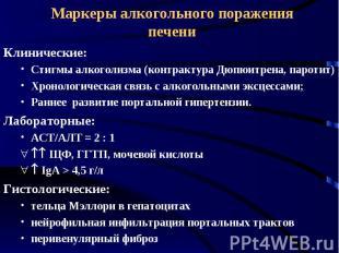 Маркеры алкогольного поражения печени Клинические: Стигмы алкоголизма (контракту