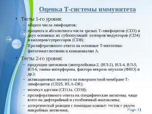 Оценка Т-системы иммунитета Тесты 1-го уровня: общего числа лимфоцитов; процента