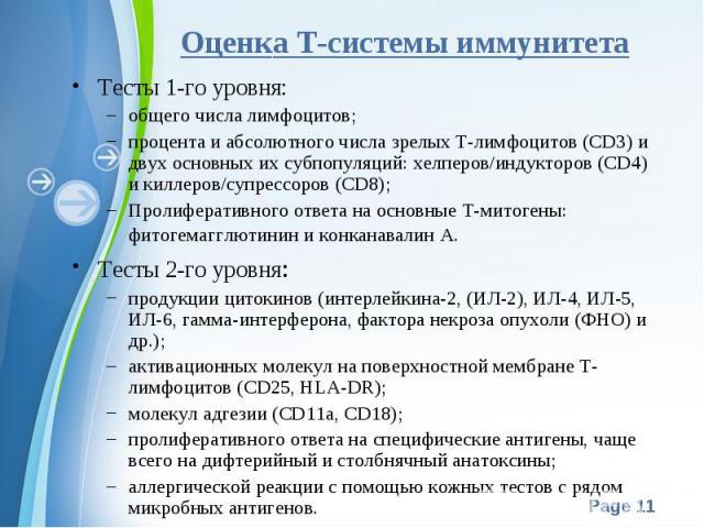 Оценка Т-системы иммунитета Тесты 1-го уровня: общего числа лимфоцитов; процента и абсолютного числа зрелых T-лимфоцитов (CD3) и двух основных их субпопуляций: хелперов/индукторов (CD4) и киллеров/супрессоров (CD8); Пролиферативного ответа на основн…